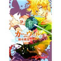 Karneval, Vol. 3 - Touya Mikanagi