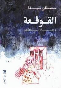 القوقعة: يوميات متلصص - مصطفى خليفة