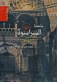 الخروج - أحمد صبري أبو الفتوح