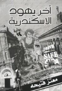 آخر يهود الإسكندرية - معتز فتيحه