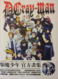 D.Gray-man Illustrated Collection - Katsura Hoshino