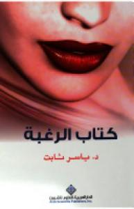 كتاب الرغبة - ياسر ثابت