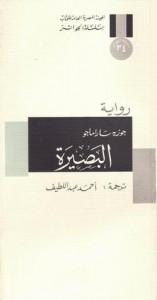 البصيرة - José Saramago, AhmAd Abdul LAtif