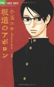坂道のアポロン (1) (フラワーコミックス) - 小玉 ユキ