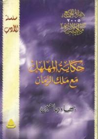 حكاية المهلهل مع ملك الزمان - بهاء جاهين