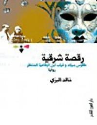 رقصة شرقية - خالد البري