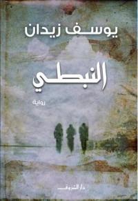 النبطي - يوسف زيدان, Youssef Ziedan