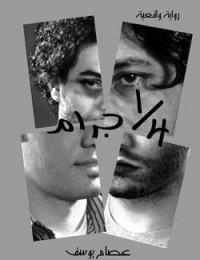 ١/٤ جرام - Essam Youssef