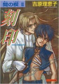 Ai No Kusabi the Space Between, Volume 3: Nightmare (Yaoi Novel) - Reiko Yoshihara