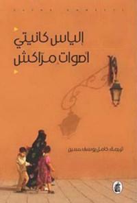 أصوات مراكش - Elias Canetti, إلياس كانيتي