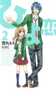 Hiyokoi 2 - Yukimaru Moe