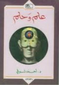 علم و حلم - أحمد شوقي