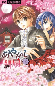 Ayakashi Hisen, Vol. 03 - Kyoko Kumagai