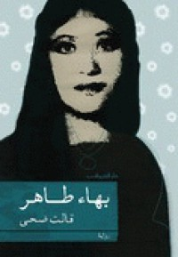 قالت ضحى - بهاء طاهر