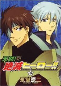 Heroes Are Extinct!!: Volume 3 - Ryoji Hido