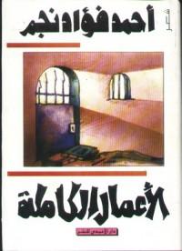أحمد فؤاد نجم - الأعمال الشعرية الكاملة - أحمد فؤاد نجم