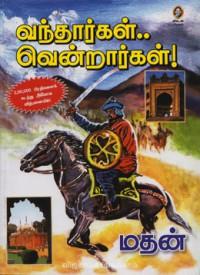 வந்தார்கள் வென்றார்கள் [Vandhargal Vendrargal] - Madhan, மதன்