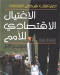 الاغتيال الاقتصادي للأمم: اعترافات قرصان اقتصادي - John Perkins, مصطفى الطناني, عاطف معتمد