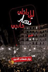 ليل داخلي نهار خارجي - نزار شهاب الدين