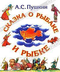 Сказка о рыбаке и рыбке. Сказка о Золотом петушке - Alexander Pushkin