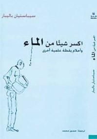 اكسر شيئاً من الماء - Sébastien Balibar, حسين محمد