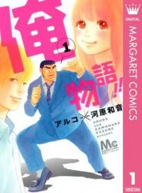My Love Story!!, Vol. 1 - Aruko, Kazune Kawahara