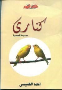 كناري - أحمد الخميسى