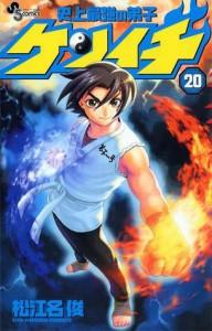 History's Strongest Disciple Kenichi Volume 20 - Syun Matsuena