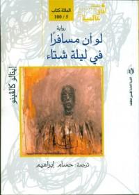 لو أن مسافرًا في ليلة شتاء - Italo Calvino, حسام إبراهيم, إيتالو كالفينو