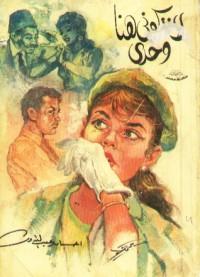 لا تتركوني هنا وحدي - إحسان عبد القدوس