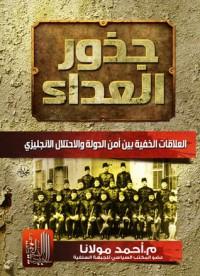 جذور العداء العلاقات الخفية بين أمن الدولة والإحتلال الإنجليزي - أحمد مولانا
