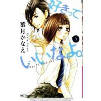Suki-tte Ii na yo, Volume 3 - Kanae Hazuki