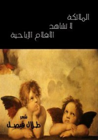 الملائكة لا تشاهد الأفلام الإباحية - طلال فيصل, Talal Faisal