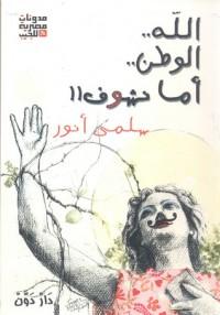 الله الوطن أما نشوف - سلمى أنور