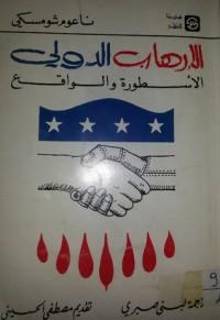 الإرهاب الدولي الأسطورة والواقع - Noam Chomsky, لبني صبري