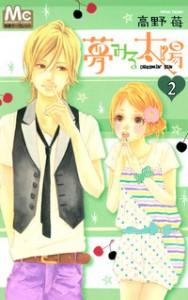 夢みる太陽 2 [Yume Miru Taiyou 2] - Ichigo Takano, 高野苺