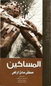 المساكين - مصطفى صادق الرافعي