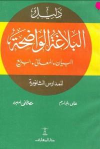 البلاغة الواضحة - علي الجارم, مصطفى أمين