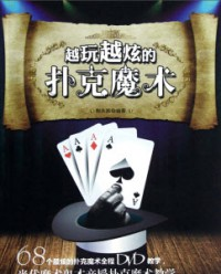 The more you play the more flashy poker magic(Chinese Edition) - TAO YONG ZHEN