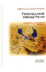Последние свидетели. Книга недетских рассказов - Сьвятлана Алексіевіч, Сьвятлана Алексіевіч
