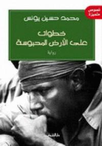 خطوات على الأرض المحبوسة - محمد حسين يونس