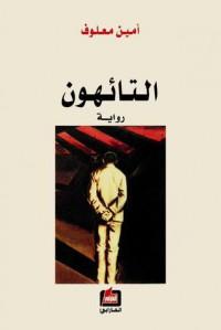 التائهون - Amin Maalouf, أمين معلوف, نهلة بيضون