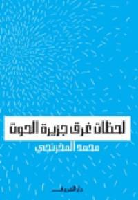 لحظات غرق جزيرة الحوت - محمد المخزنجي