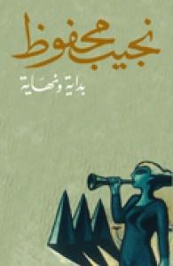 بداية ونهاية - Naguib Mahfouz, نجيب محفوظ