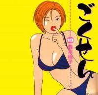 Gokusen 13 - Kozueko Morimoto