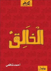 الخالق - أحمد شافعي