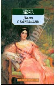 Дама с камелиями - Alexandre Dumas-fils, Александр Дюма