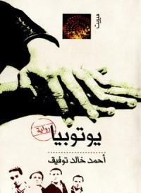 يوتوبيا - أحمد خالد توفيق