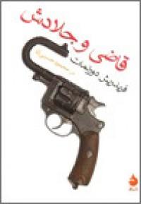 قاضی و جلادش - Friedrich Dürrenmatt, محمود حسینیزاد