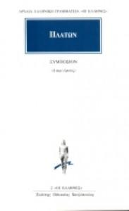 Συμπόσιον - Plato, Πλάτων, Ηλέκτρα Ανδρεάδη